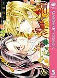 蘭と葵 5 (マーガレットコミックスDIGITAL)