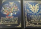 ドラゴンクエストミュージアム 公式図録 特装版