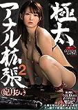 極太アナル拡張2 妃月るい(生写真3枚セット)(数量限定)(MOODYZ) [DVD]