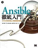Ansible徹底入門 クラウド時代の新しい構成管理の実現 -