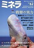 ミネラ(62) 2019年 12 月号 [雑誌]: 園芸Japan 増刊