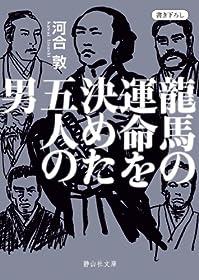 龍馬の運命を決めた五人の男 (静山社文庫)