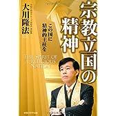 宗教立国の精神 (OR books)
