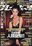 集英社 その他 週刊プレイボーイ 2016年 2/8 号 [雑誌]の画像