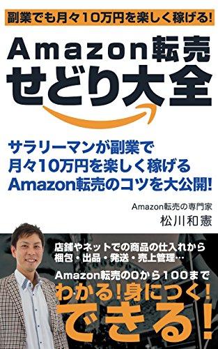 Amazon転売せどり大全: サラリーマンが副業で月々10万円を楽しく稼ぐ! -