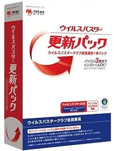 ウイルスバスター2008 更新パック SP1対応