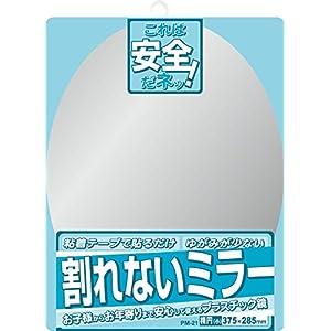 東プレ 貼る鏡 割れないミラー 楕円 37.5×28.5cm PM-21