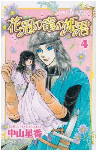 花冠の竜の姫君 4 (プリンセスコミックス)の詳細を見る