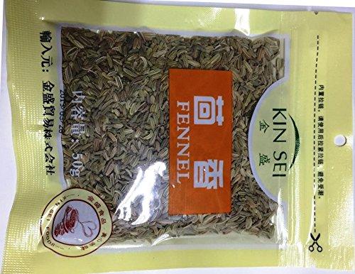 小茴香【 2袋セット】(大料) ウイキョウ 香辛料 中華食材・業務用 50g×2 (ネコポス)