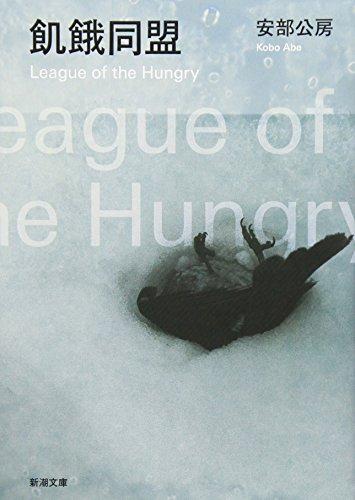 飢餓同盟 (新潮文庫)の詳細を見る