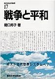 戦争と平和 (現代政治学叢書 17)
