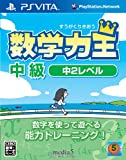 数学力王 中級 中2レベル (2013年発売予定) - PSVita