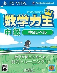 数学力王 中級 中2レベル (2013年発売予定)