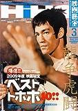 映画秘宝 2010年 03月号 [雑誌]