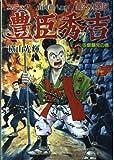 豊臣秀吉―異本太閤記 (5) 麒麟児の巻 (歴史コミック (78))