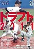 アマチュア野球 ドラフト2011 (NIKKAN SPORTS GRAPH)