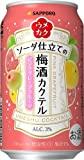 サッポロ ウメカク ソーダ仕立ての梅酒カクテル ピンクグレープフルーツ 350ml×24本