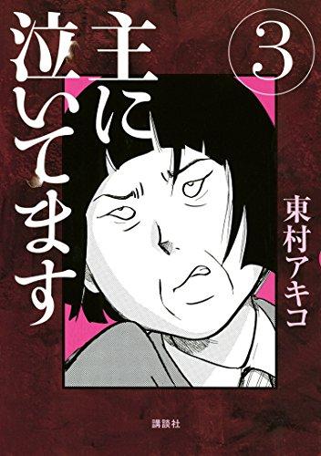 主に泣いてます(3) (モーニングコミックス)