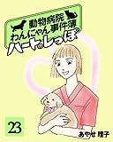 ハートのしっぽ23 (週刊女性コミックス)