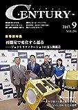月刊CENTURY(センチュリー)2017-9月号