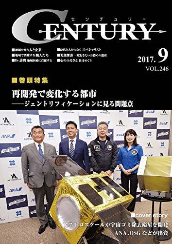 月刊CENTURY(センチュリー)2017-06月号