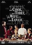 コックと泥棒、その妻と愛人[DVD]