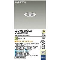 大光電機:LEDダウンライト LZD-91402LW
