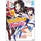 りゅうおうのおしごと! 2 ドラマCD付き限定特装版 (GA文庫)