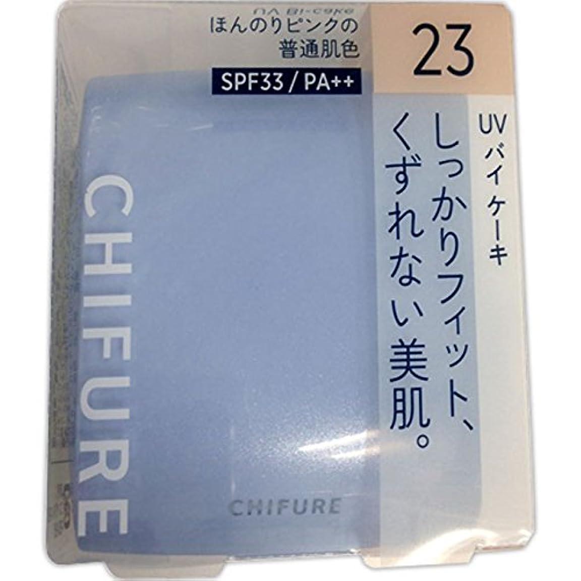 原油優れた触手UV バイ ケーキ(スポンジ入り) 23 ほんのりピンク普通肌色 14g
