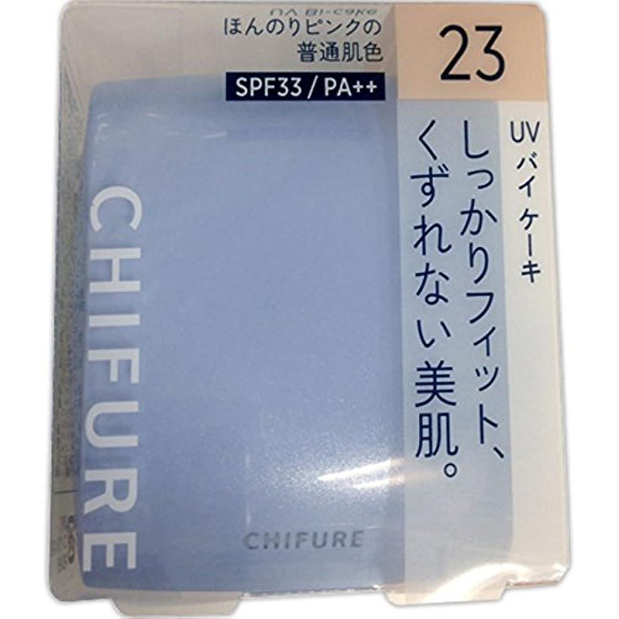 通信する封筒またはUV バイ ケーキ(スポンジ入り) 23 ほんのりピンク普通肌色 14g