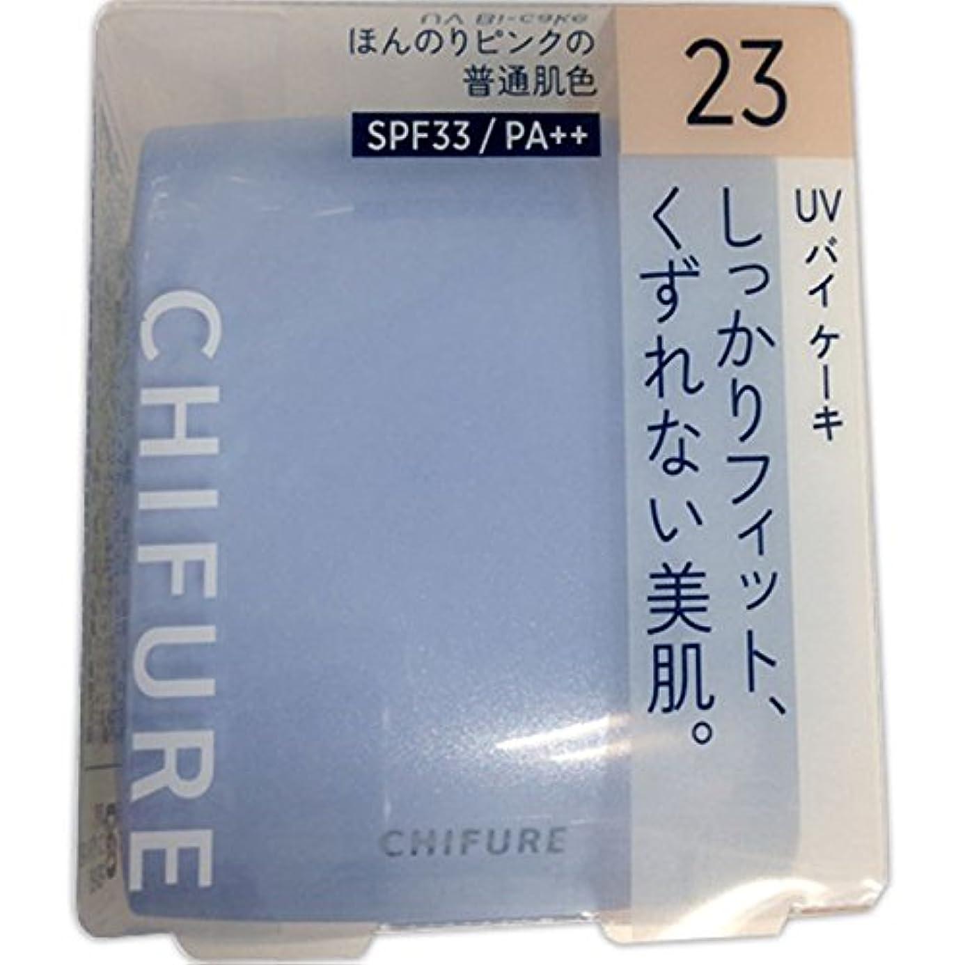 欺ウイルス個人的なUV バイ ケーキ(スポンジ入り) 23 ほんのりピンク普通肌色 14g