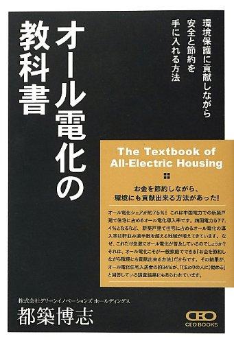 オール電化の教科書~環境保護に貢献しながら安全と節約を手に入れる方法~エコキュート・IHクッキングヒーター・太陽光発電