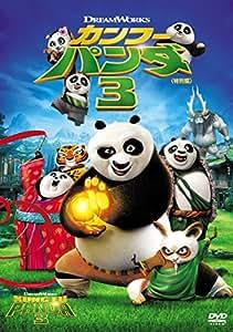 カンフー・パンダ3(特別編) [DVD]