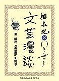 泉鏡花『高野聖』を読む(文芸漫談コレクション) (集英社ebookオリジナル) 画像