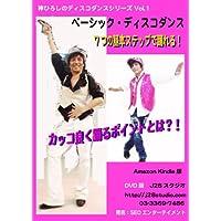 神ひろしのディスコダンスシリーズ Vol.1『ベーシック・ディスコ』