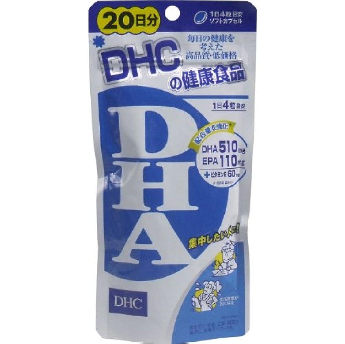 つらい交換アンテナDHC DHA 20日分 80粒入<<3個セット>>
