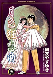 [国友やすゆき] 月色狂想曲 全03巻