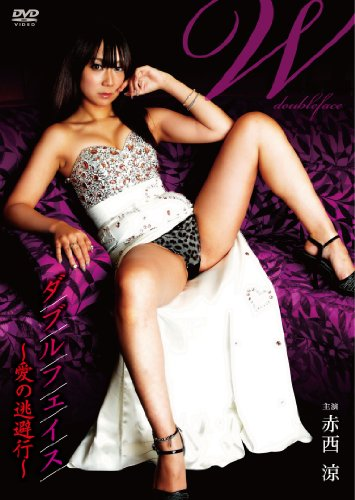 赤西涼(AV女優)