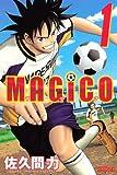 MAGiCO / 佐久間 力 のシリーズ情報を見る