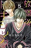 放課後トキシック (5) (フラワーコミックス)