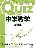 Quizでわかる中学数学 (BERET SCIENCE)