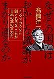 「なぜこの国ではおかしな議論がまかり通るのか メディアのウソに騙されるな、これが日本の真の実力だ」高橋 洋一