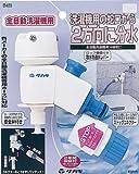 タカギ(takagi) 全自動洗濯機用 分岐蛇口 B489【2年間の安心保証】