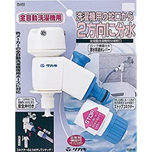 タカギ(takagi) 全自動洗濯機用分岐蛇口 B489 洗濯機 分岐 分水 【安心の2年間保証】