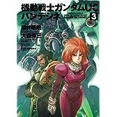 機動戦士ガンダムUC バンデシネ (3) (角川コミックス・エース)