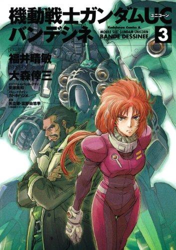 機動戦士ガンダムUC バンデシネ (3) (角川コミックス・エース)の詳細を見る