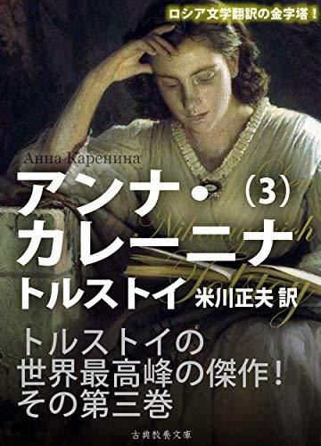 アンナ・カレーニナ 第三巻
