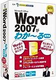 ~Microsoft Office Word 2007がわか~~る(標準編)~