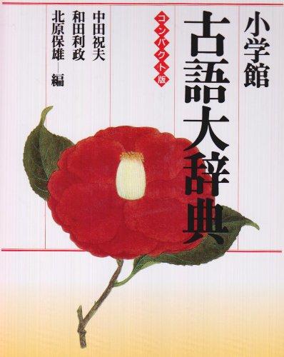 小学館古語大辞典