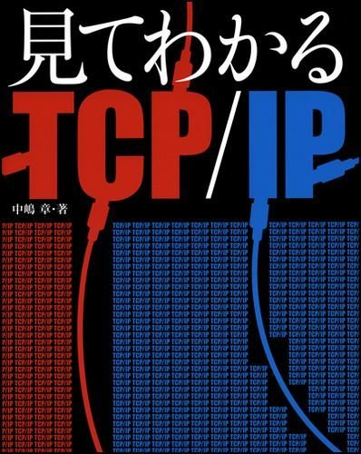 見てわかるTCP/IPの詳細を見る